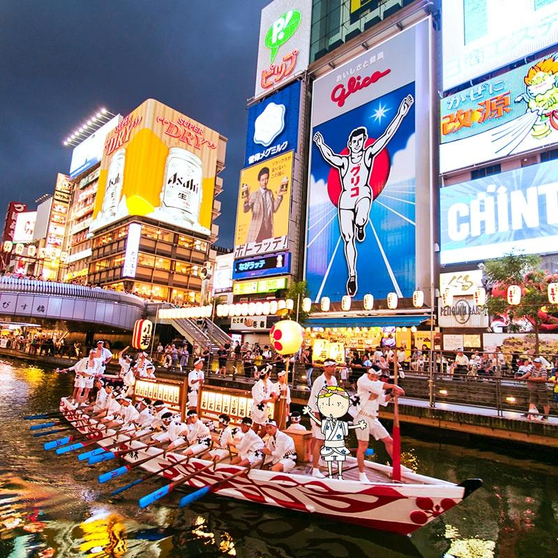 さあ、大阪でなにしましょうか?