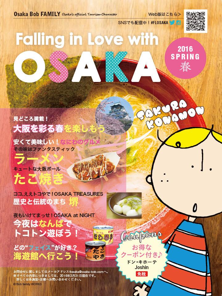 OsakaBob大阪観光フリーマガジンMAIDO。大阪の春!花が舞う舞う!!