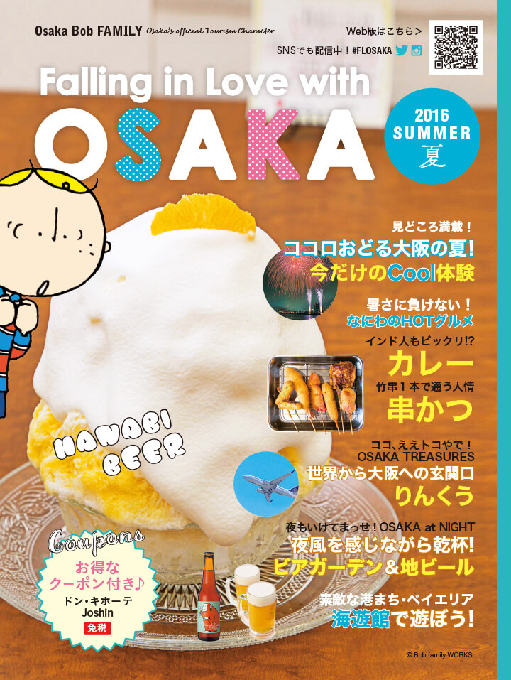 OsakaBob大阪観光フリーマガジンMAIDO。大阪の夏を、思いっきり楽しむぞ~♪