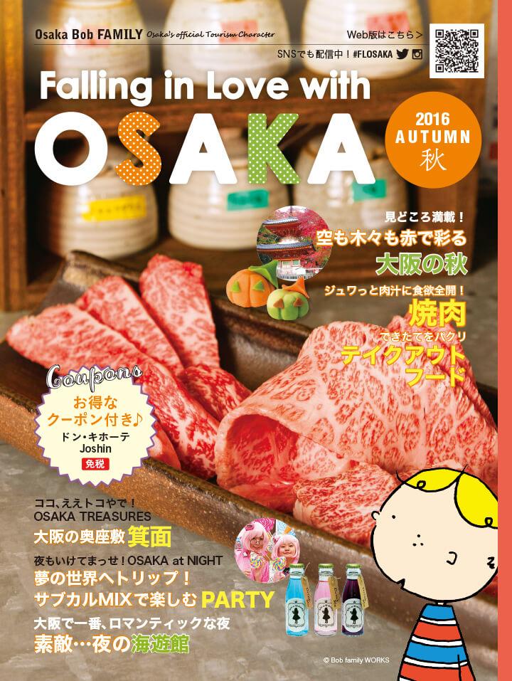 OsakaBob大阪観光フリーマガジンMAIDO。ュワっと焼く間も楽しい!焼肉!