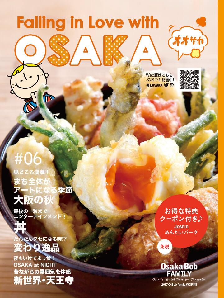 OsakaBob大阪観光フリーマガジンMAIDO。せっかちな大阪人も大満足の一品!