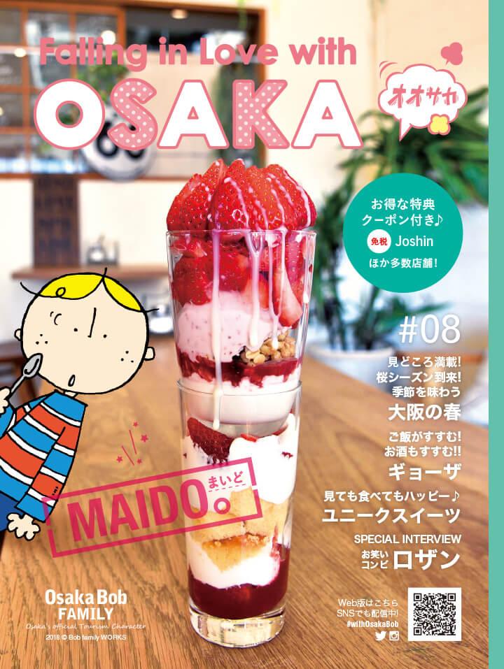 OsakaBob大阪観光フリーマガジンMAIDO。桜シーズン到来!季節を味わう大阪の春