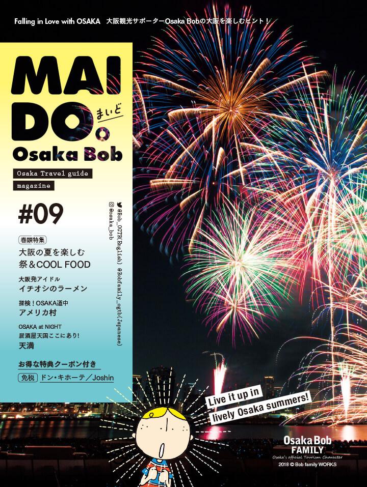 OsakaBob大阪観光フリーマガジンMAIDO。大阪の夏を楽しむ。祭&COOL FOOD