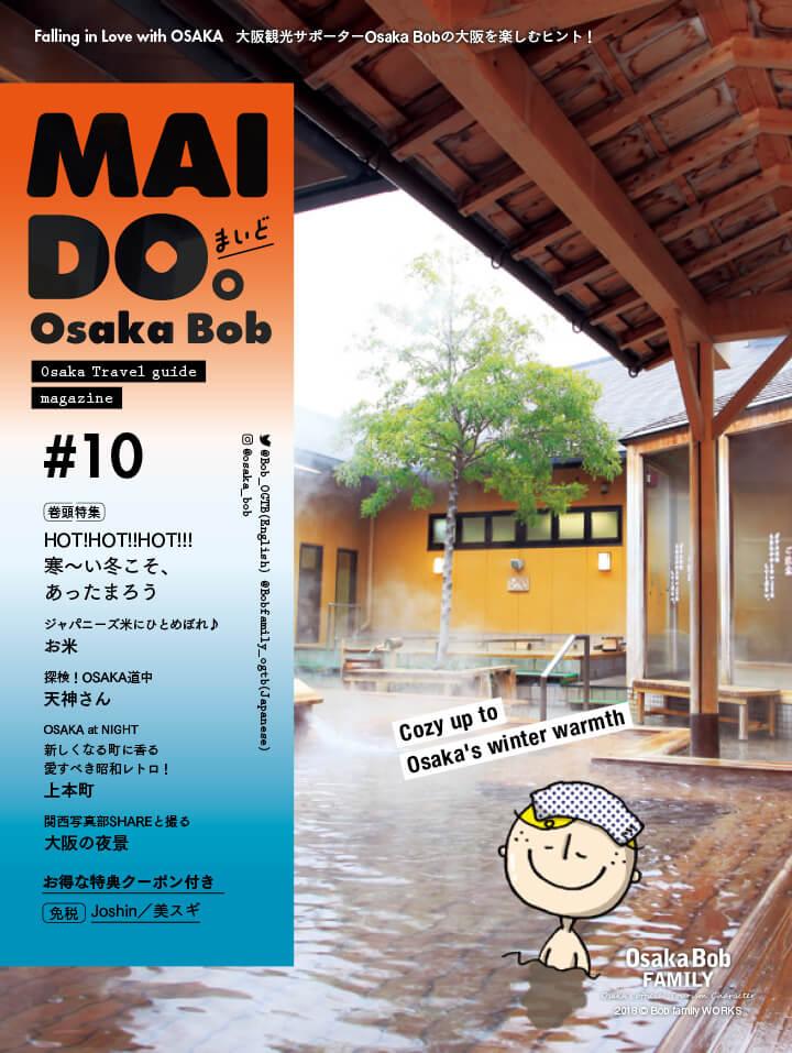 OsakaBob大阪観光フリーマガジンMAIDO。日帰り温泉で全身からHOT!