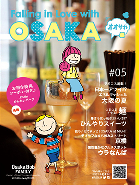 OsakaBob大阪観光フリーマガジンMAIDO。エネルギッシュな大阪を、とことん遊びつくそう~♪