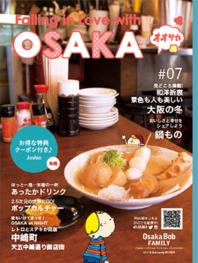 OsakaBob大阪観光フリーマガジンMAIDO。安くて旨い!食の都・大阪